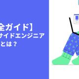【完全ガイド】サーバーサイドエンジニアとは?