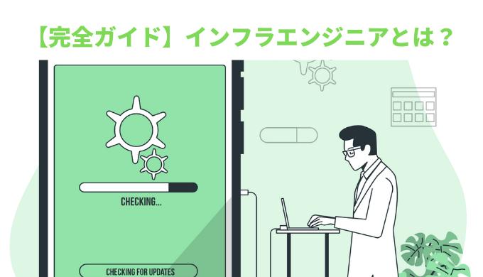 【完全ガイド】インフラエンジニアとは?