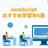 【2021年版】Javascriptの学習本おすすめ6選!Javascriptの入門書はこれ