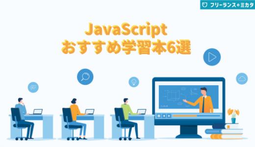 【2021年版】Javascriptの学習本おすすめ6選!入門書から中級、上級者向けまで