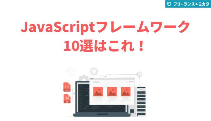 JavaScriptフレームワーク 10選はこれ!