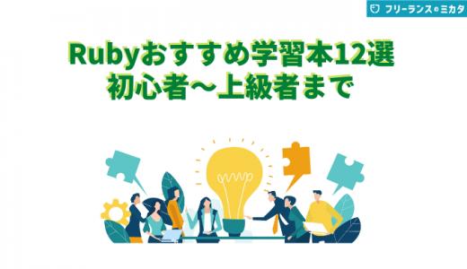 Rubyの学習や勉強、参考書になるおすすめ本12選!【初心者から上級者まで】