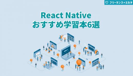 【2021年版】ReactNativeの学習本おすすめ6選!選び方も簡単に紹介