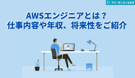 AWSエンジニアとはどんな仕事?年収や需要、未経験からの転職法も紹介