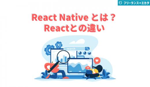 ReactNativeとは?特徴からできること、使い方やおすすめの学習本まで解説