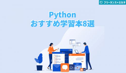 Python学習本おすすめ8選【初学者、ゲーム制作者、人工知能・機械学習者向け】