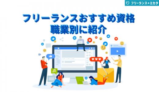 フリーランスの資格おすすめ12選【マーケター、エンジニア、デザイナー別】