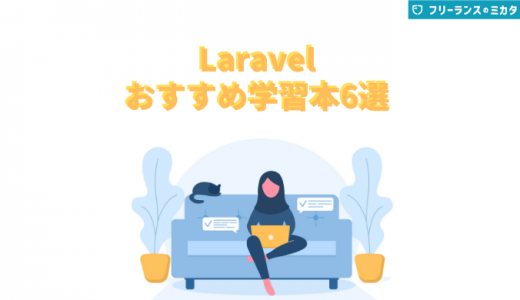 Laravelのおすすめ学習本6選!【初級・中級・上級別に紹介】