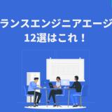 【徹底調査】フリーランスエンジニアエージェント12選はこれ!