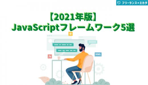 流行に遅れるな!JavaScriptのおすすめフレームワーク5選【2021年最新】