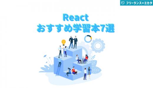 Reactが学べるおすすめ本7選!【初級・中級・上級別に紹介】