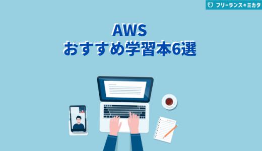 【2021年版】AWSの学習本おすすめ6選!入門書から上級書まで紹介