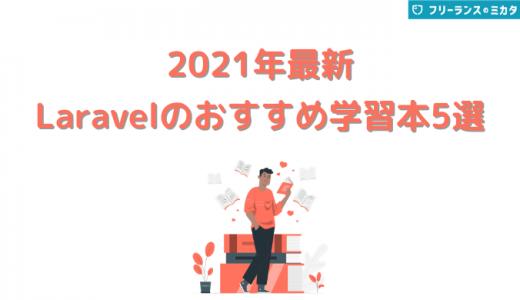 2021年最新!Laravelのおすすめ学習本5選【初級・中級・上級別に紹介】