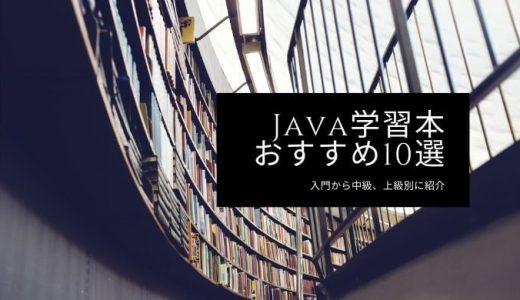 【2021年最新】Java学習本/参考書おすすめ10選!入門から中級、上級別に紹介