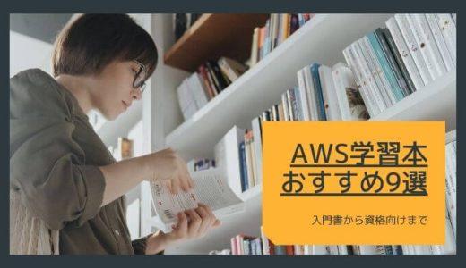 【2021年最新】AWS学習本/参考書おすすめ9選!入門書から資格向けまで