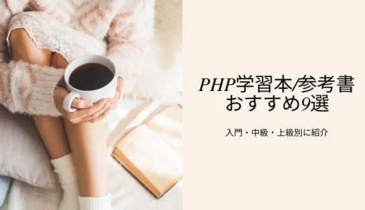 【2021年最新】PHP学習本/参考書おすすめ9選!入門・中級・上級別に紹介
