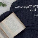 【2021年最新】Javascriptの学習本・参考書おすすめ13選!初心者から経験者まで