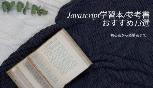 【2021年最新】Javascriptの学習本/参考書おすすめ13選!初心者から経験者まで