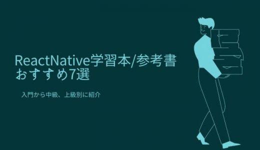 【2021年最新】ReactNativeの学習本/参考書おすすめ7選!入門から中級、上級別に紹介