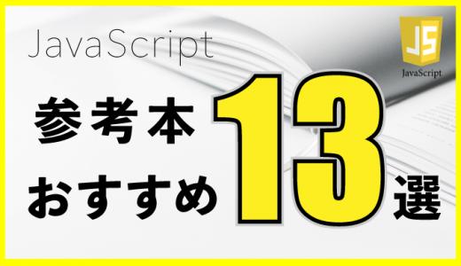 【2021年最新】Javascriptおすすめ学習本・参考書13選!初心者から経験者まで