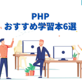 【2021年版】PHPの学習本おすすめ6選。PHPの入門書はこれ!