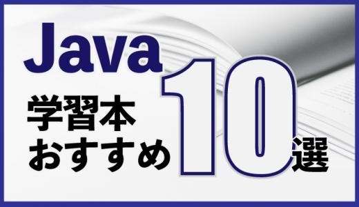 【2021年最新】Java学習本/参考書おすすめ10選!初級、中級、上級別に紹介