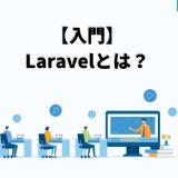 【入門】 Laravelとは?