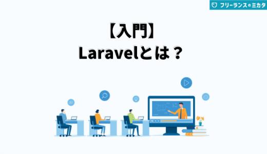【入門】Laravelとは?Laravelの特徴や出来ることを解説