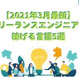 【2021年7月最新】フリーランスエンジニアの稼げる言語5選!メリット・デメリットなども紹介
