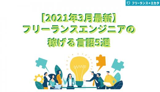 【2021年3月最新】フリーランスエンジニアの稼げる言語5選!メリット・デメリットなども紹介