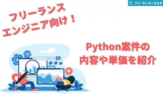 フリーランスになりたい方向け!python案件の内容や単価を紹介