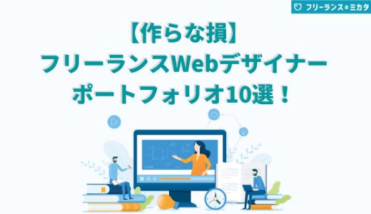 【作らな損】フリーランスWebデザイナーの参考ポートフォリオサイト10選