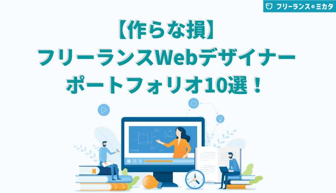 フリーランスWebデザイナーポートフォリオ