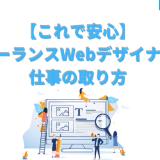 フリーランスWebデザイナー仕事取り方