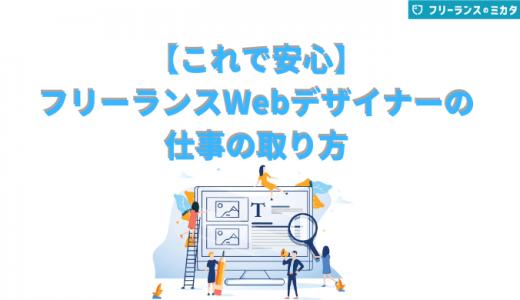 【これで安心】Webデザイナーの仕事の取り方と生き抜く方法を徹底解説!