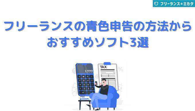 フリーランスの青色申告の方法からおすすめソフト3選