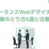 フリーランスWebデザイナーの仕事のとり方6選と注意点