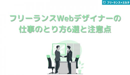 【2021最新】フリーランスWebデザイナーの仕事のとり方6選と注意点を解説