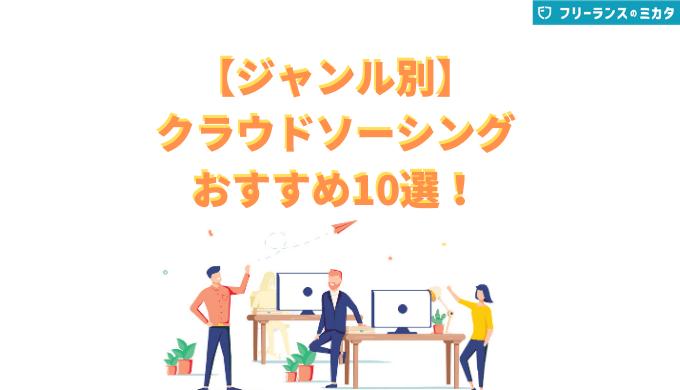 【ジャンル別】 クラウドソーシング おすすめ10選!