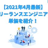【2021年4月最新】 フリーランスエンジニアの 単価を紹介!