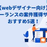 【webデザイナー向け】フリーランスの案件獲得サイトおすすめ5選!