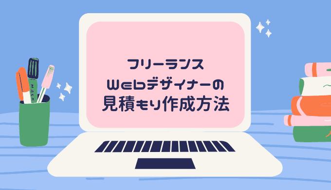 フリーランスのWebデザイナーの見積もり作成方法