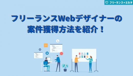 【完全網羅】フリーランスWebデザイナーの案件獲得から単価、仕事内容まで紹介!