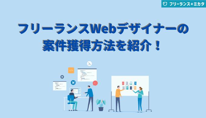 フリーランスWebデザイナーの案件獲得方法を紹介!