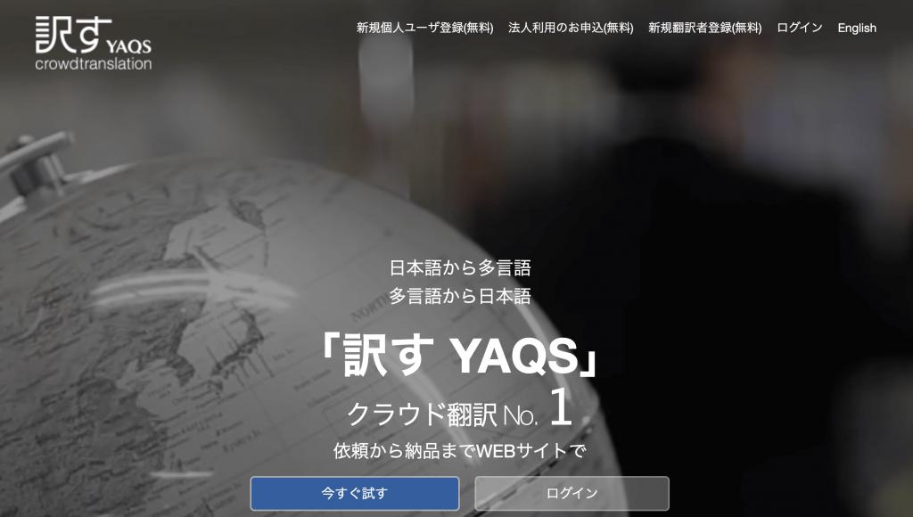 訳す YAQS crowdtransiation