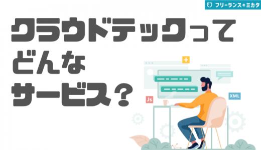 クラウドテックってどんなサービス?メリットやデメリット、口コミ評判も紹介!