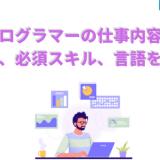 プログラマーの仕事内容や将来性、必須スキル、言語を紹介!