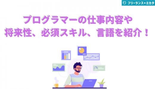 【職業別】プログラマーの仕事内容や将来性、必要なスキル、言語を紹介!