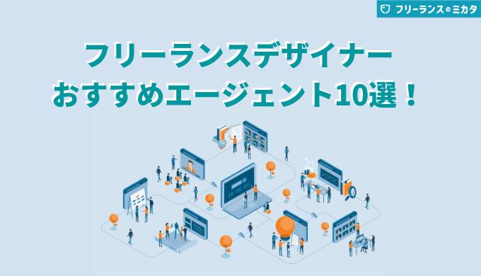 フリーランスデザイナーおすすめエージェント10選!