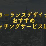 フリーランスデザイナーおすすめマッチングサービス10選